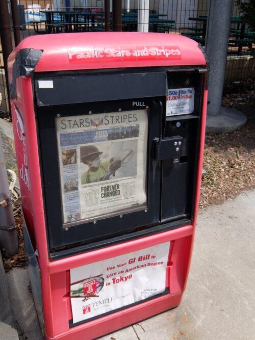 新聞が売られている