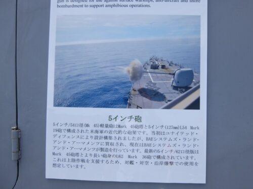 日本語解説パネル