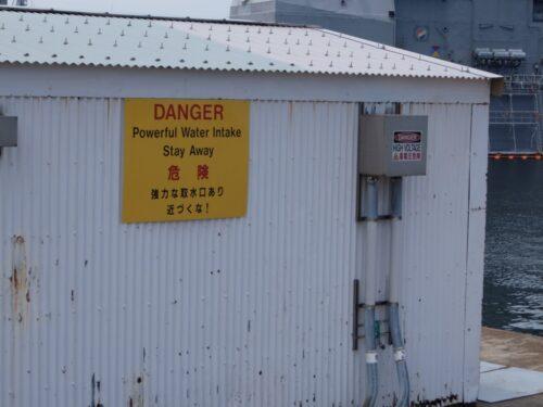 危険 強力な取水口あり 近づくな!