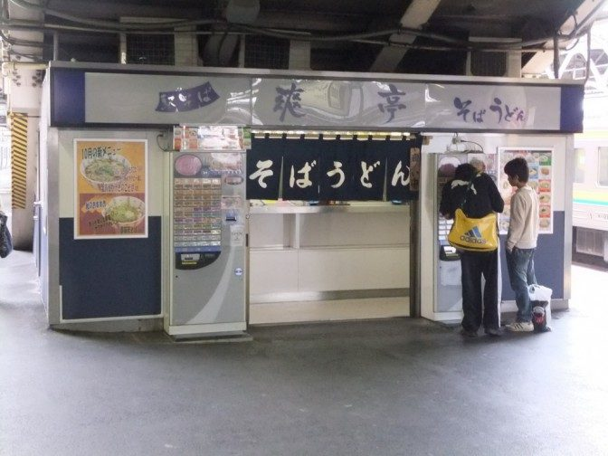 爽亭 上野駅7・8番線ホーム店