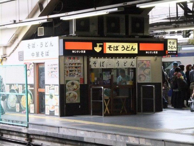 あじさい 上野駅9・10号店