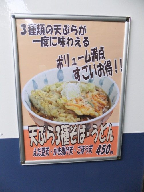 天ぷらトリプル