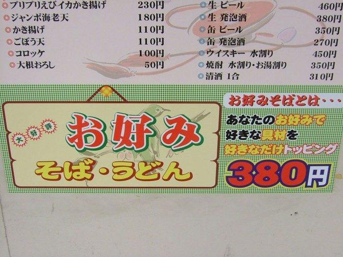 お好みそば380円。トッピングし放題