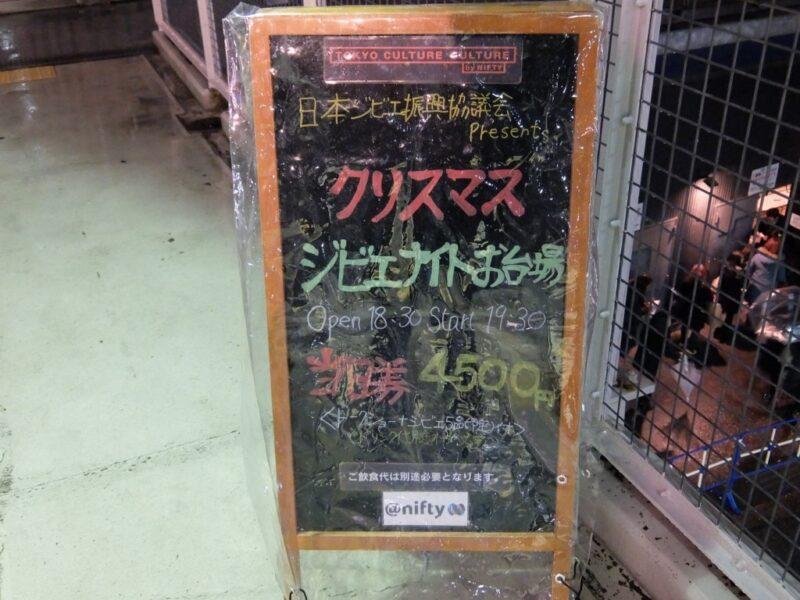 当日券4,500円