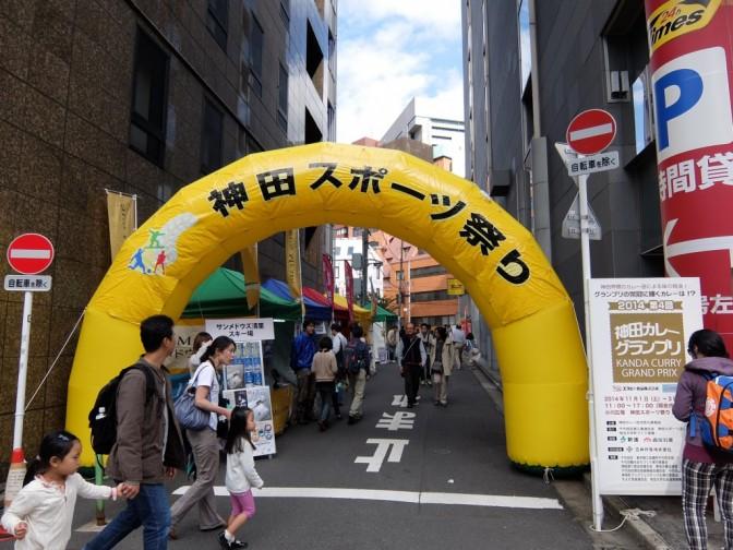 神田スポーツ祭りのゲート