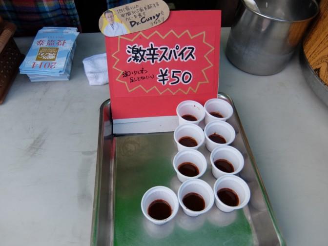 激辛スパイス50円