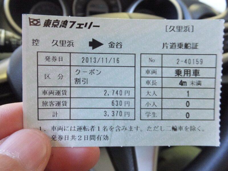 東京湾フェリーの運賃