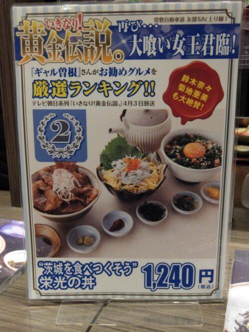 栄光の丼、という豪華3種丼が!
