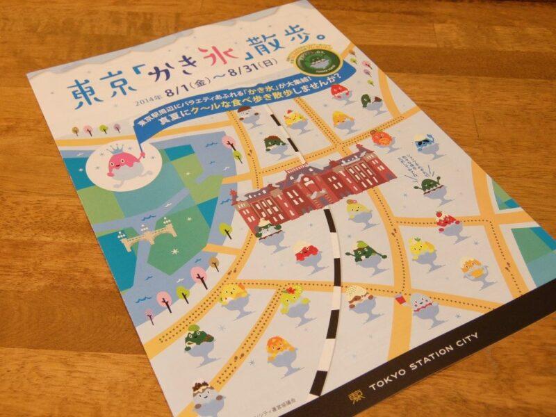 東京かき氷散歩のパンフ