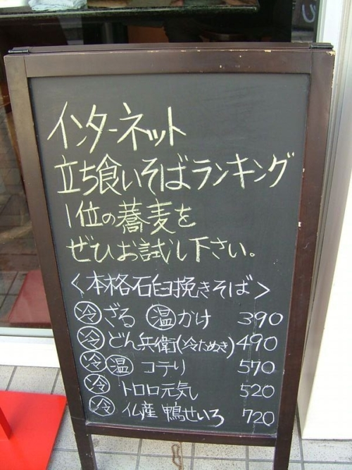 立ち食い蕎麦ランキング1位!?