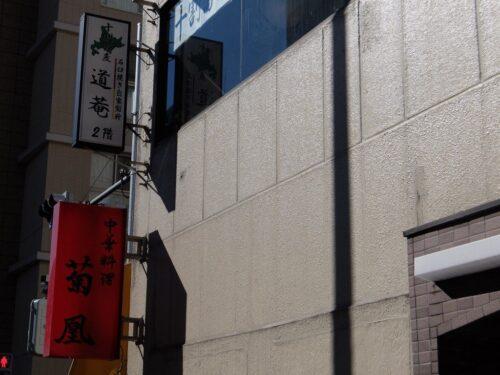建物の二階にお店