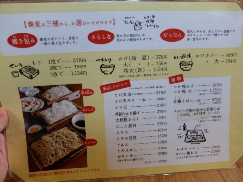 お品書き。蕎麦は3種類から選べる