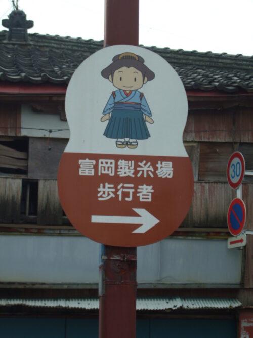 富岡製糸場案内看板
