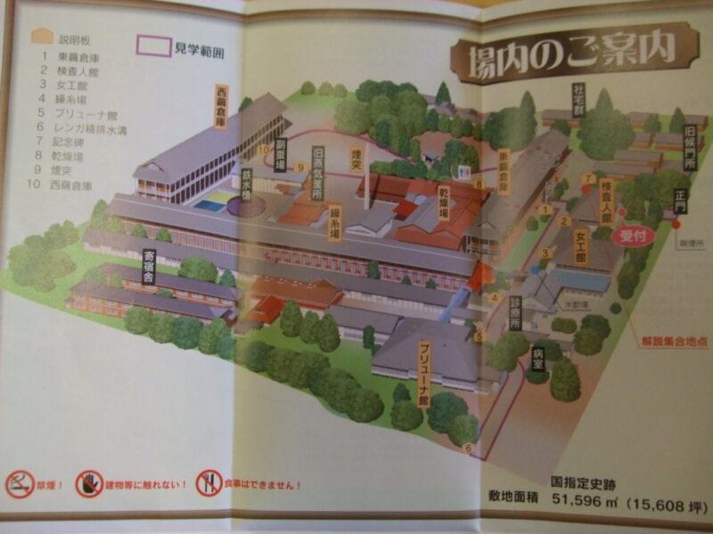 富岡製糸場パンフ