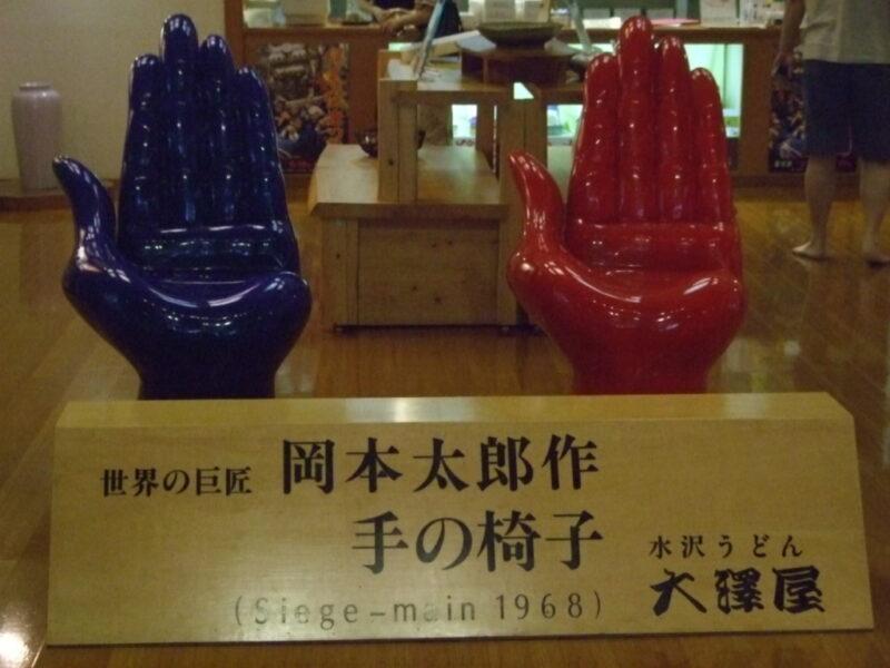 岡本太郎作「手の椅子」