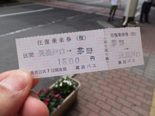 往復乗車券を忘れずに