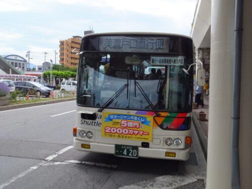 美濃戸口行きバス