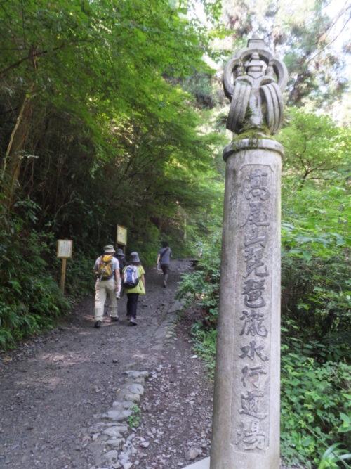 高尾山琵琶瀧水行道場の石碑