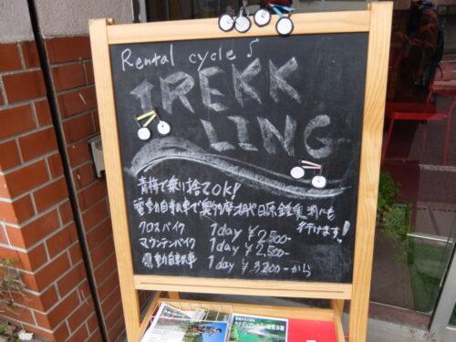 トレックリング黒板