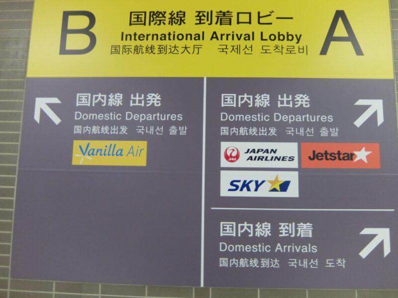 成田空港の片隅にひっそりと国内線カウンターがある