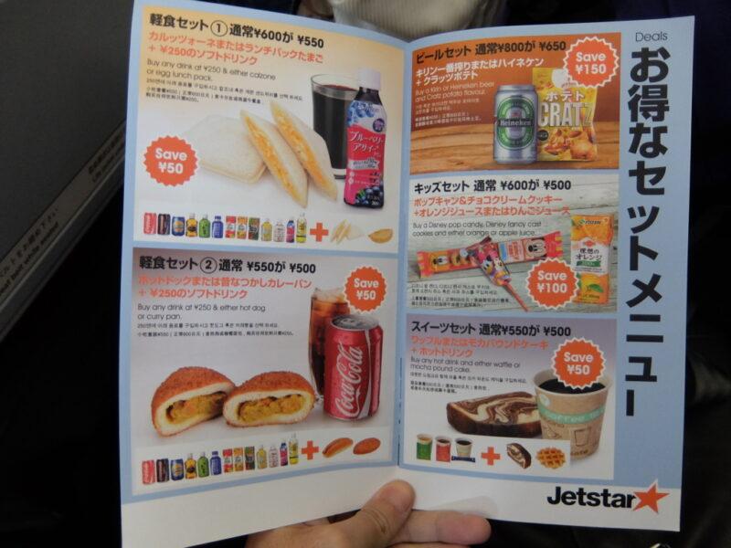 Jetstarの機内食