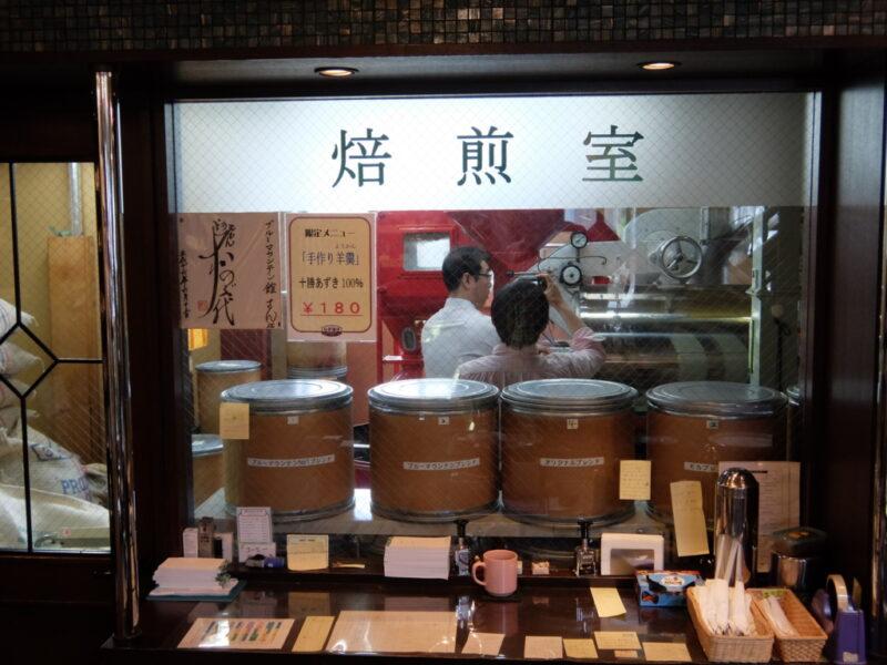 菊地珈琲焙煎室