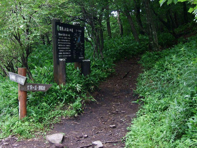 駒ケ岳登山口