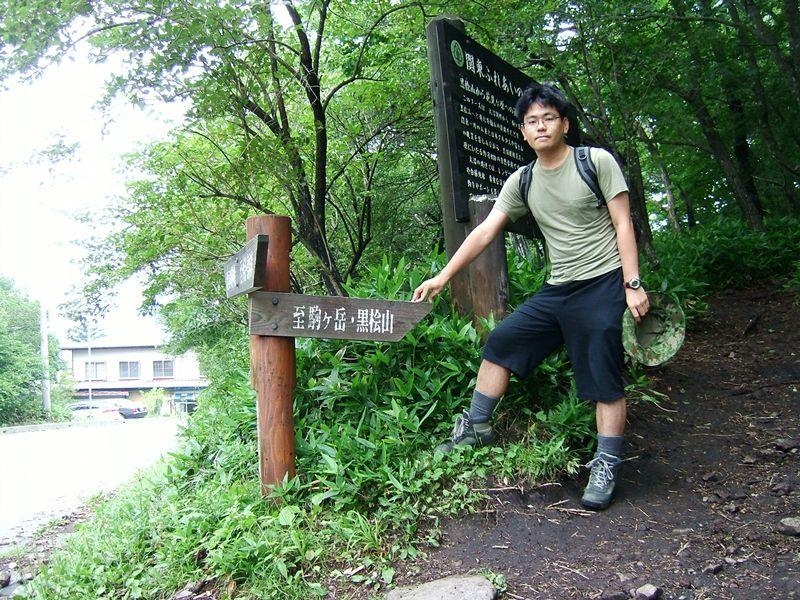 登山口でナルシス記念撮影