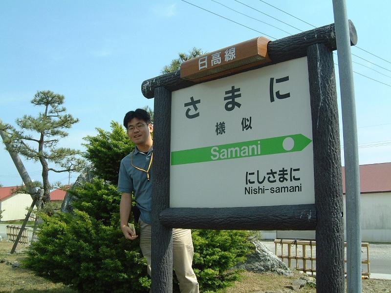 様似駅の駅名表示
