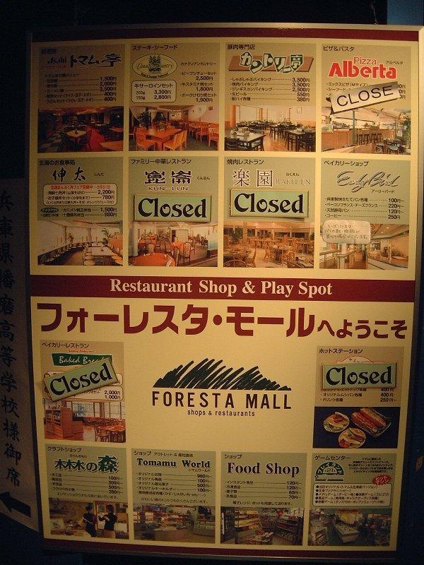 フォーレスタ・モールの店舗案内
