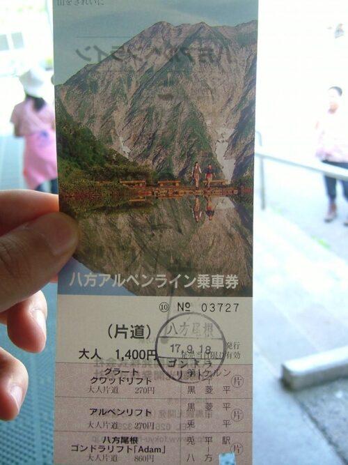 八方アルペンライン乗車券