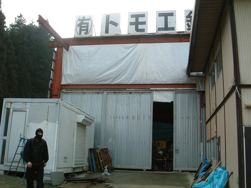 鉄工所の跡地がフィールドになっている