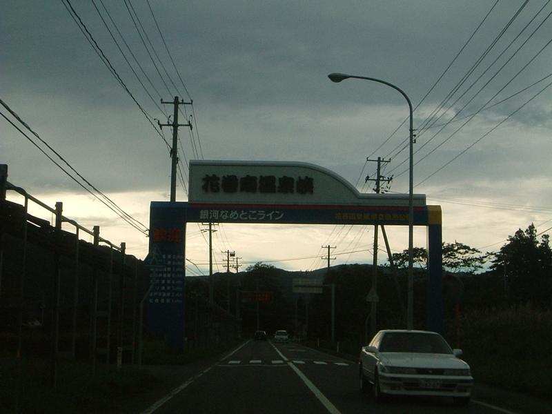 「花巻南温泉郷」というアーチ