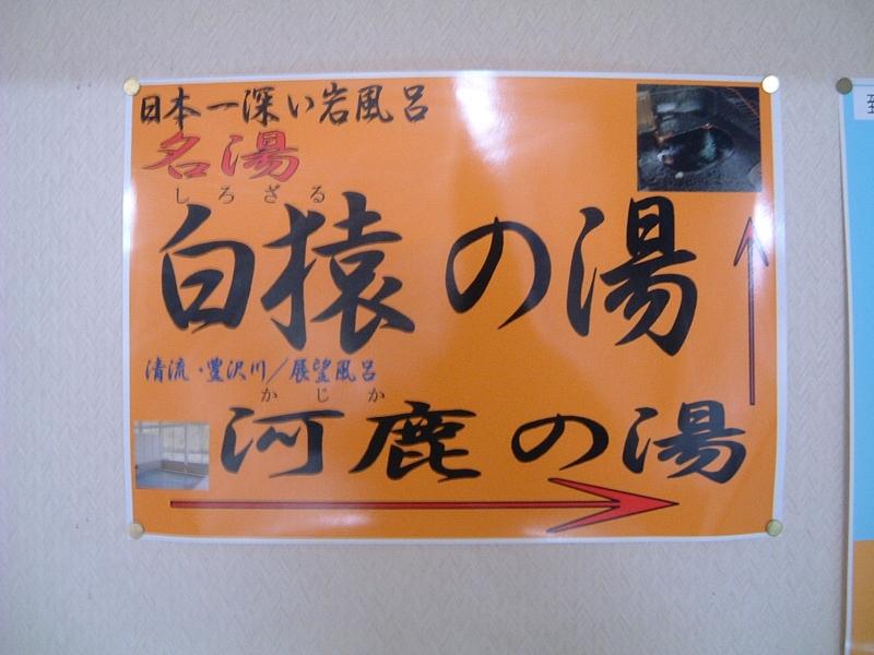 日本一深い岩風呂の案内