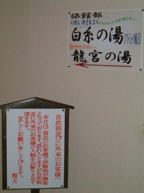 旅館部と自炊部の狭間にある警告