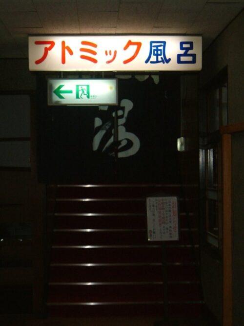 アトミック風呂
