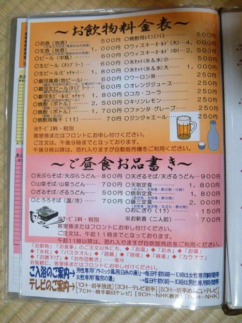お飲物料金表
