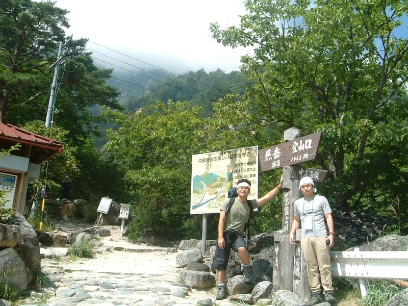 合戦尾根の登山口