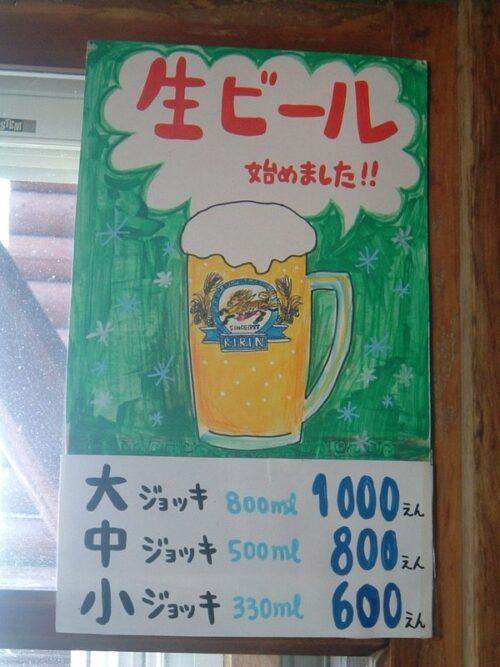 生ビール始めました!!