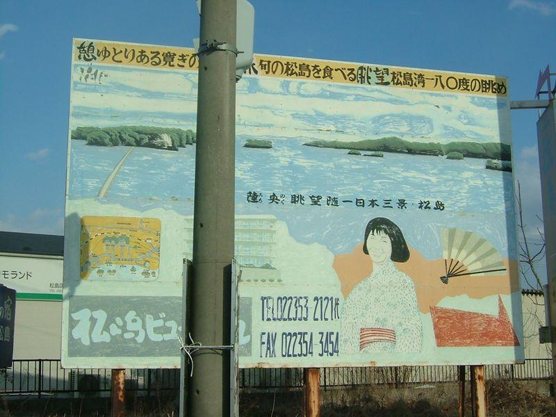 松島ビューホテルの看板