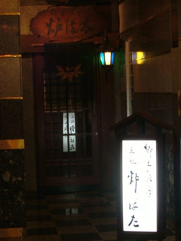 元祖炉ばた入り口