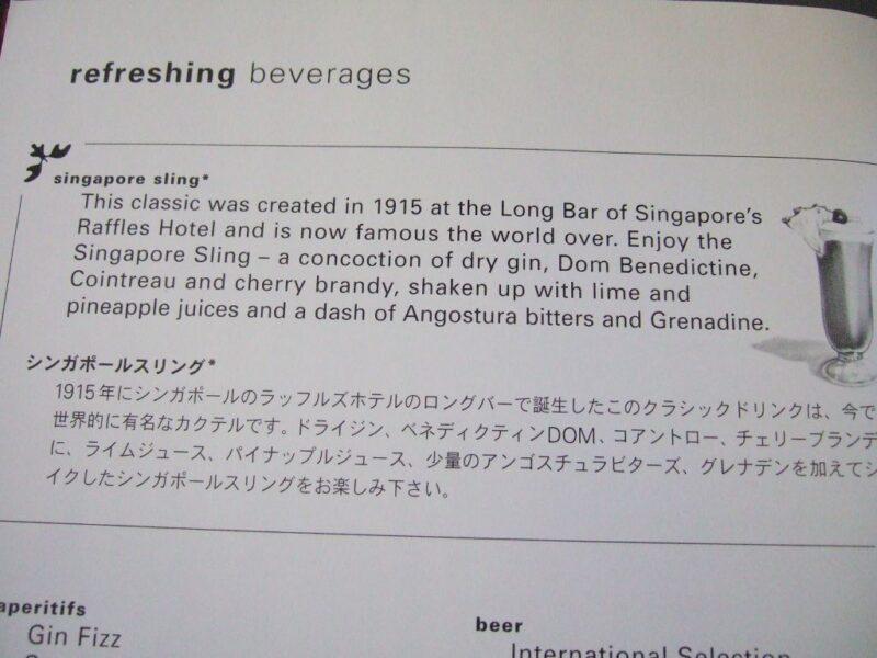 シンガポールスリングは特別に紹介されている