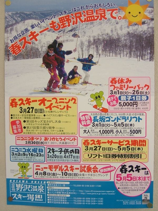 春スキーは5/5まで。