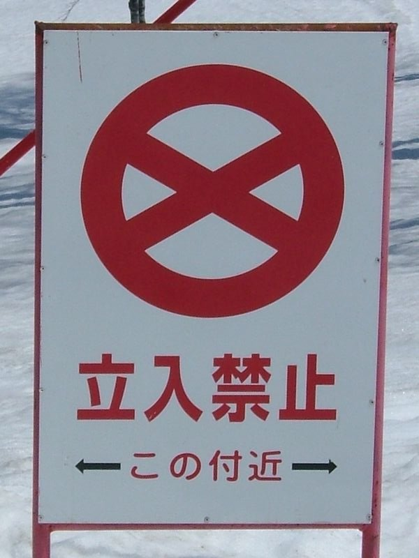 立ち入り禁止看板