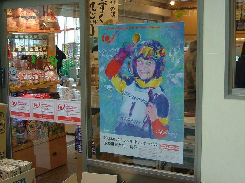 大会のポスターが長野駅に貼ってあった