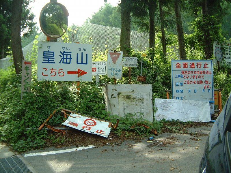皇海山へと通じる道、入り口