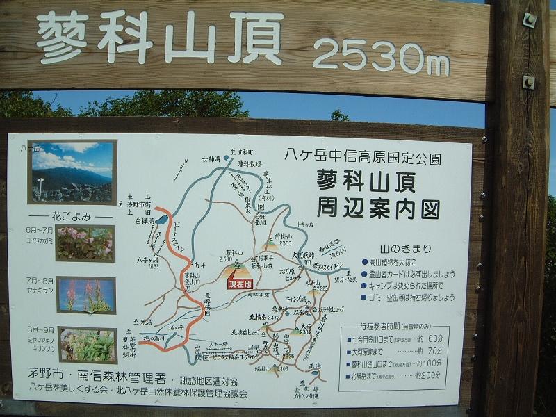 蓼科山頂の案内図