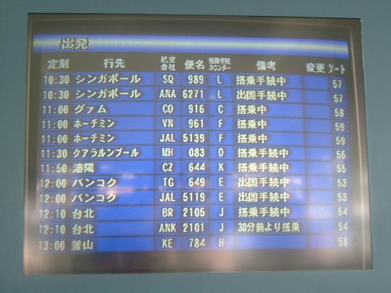 福岡空港は案外国際便がある