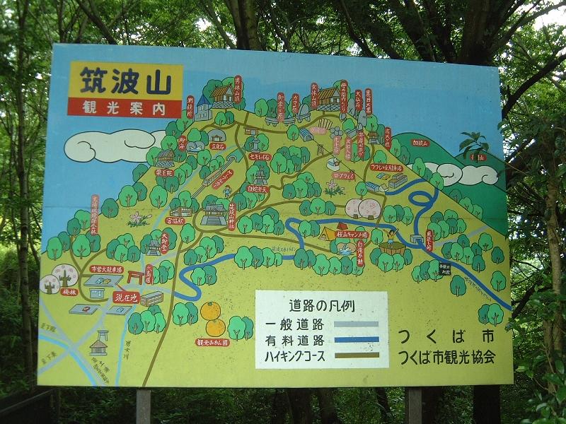 筑波山案内図
