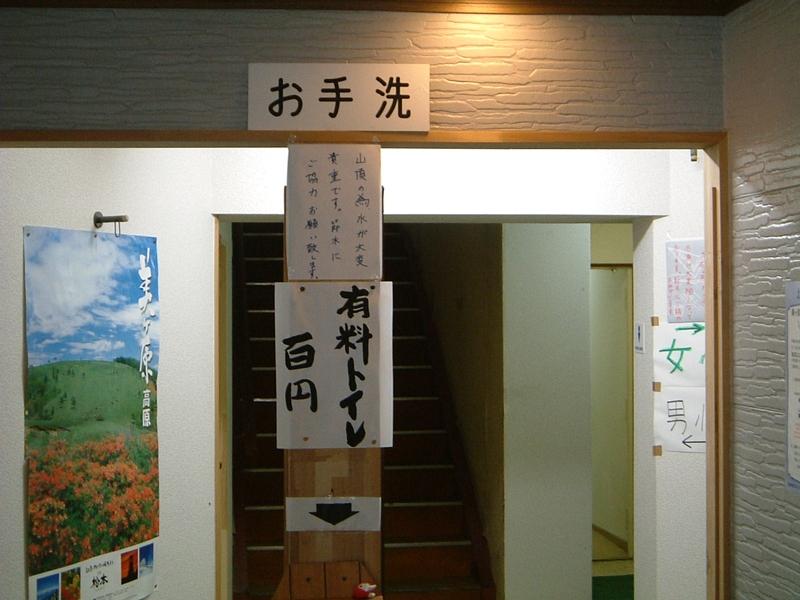 有料トイレ百円